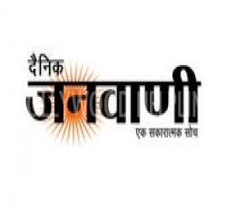 Dainik Janwani Newspaper Logo