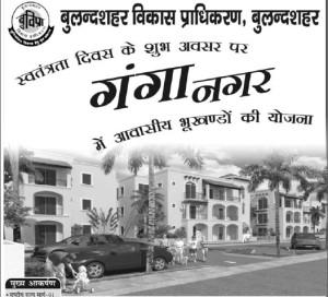 Ganga Nagar Scheme Advertisement