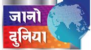 Jano Duniya Logo
