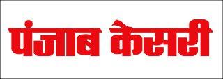 Punjab Kesri Logo