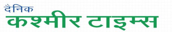 Dainik Kashmir Times Logo