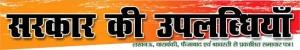 Sarkar Ki Uplabdhiya Logo