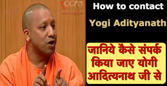 How to contact Yogi Adityanath