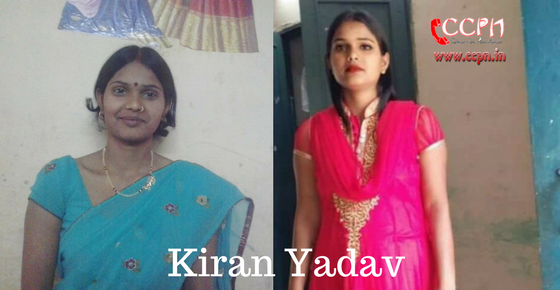 How to Contact Kiran Yadav