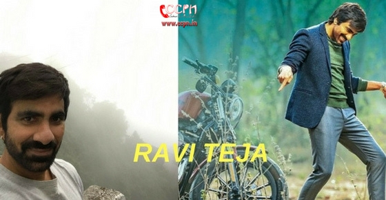 How to contact Actor Ravi Teja?