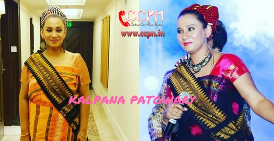 How to contact singer Kalpana Patowary?