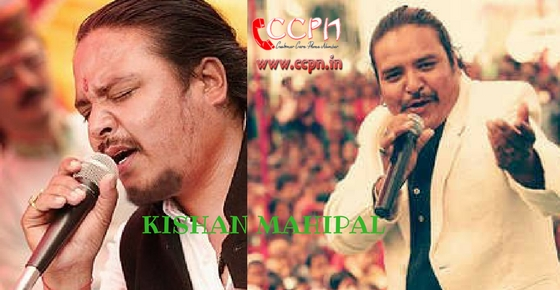 How to contact Uttarakhandi Folk Singer Kishan Mahipal?