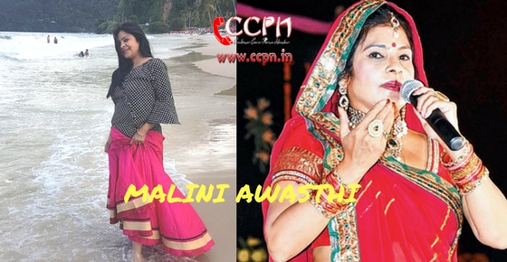 How to contact singer Malini Awasthi?
