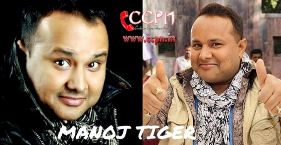 How to contact Bhojpuri Actor Manoj Tiger?