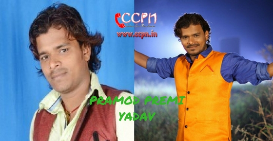 How to contact Bhojpuri Actor Pramod Premi Yadav?