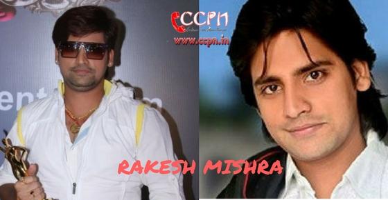 How to contact Bhojpuri Actor Rakesh Mishra?
