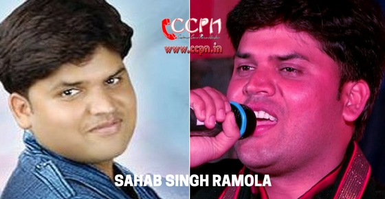 How to contact Uttarakhand Singer Sahab Singh Ramola?