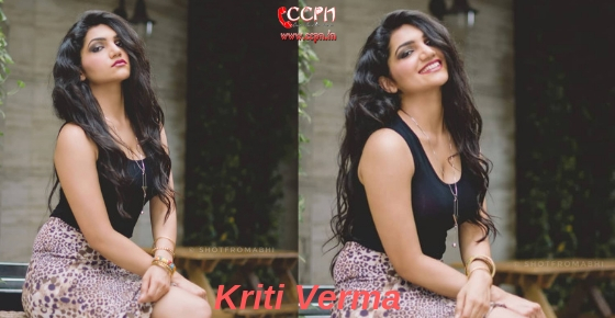 How to contact Bigg Boss 12 Contestent Kriti Verma?