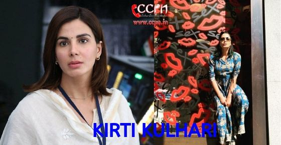 How to Contact Kirti Kulhari