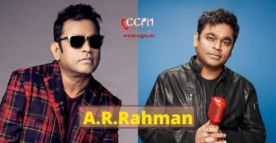 How to contact A.R. Rahman?