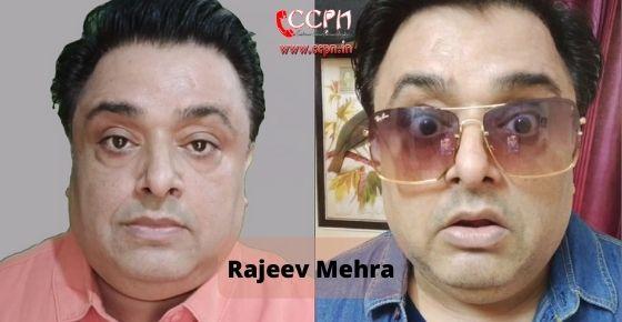 How to contact Rajeev Mehra