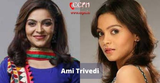 How to contact Ami Trivedi