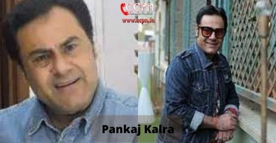 How to contact Pankaj Kalra